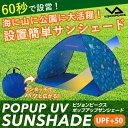ビジョンピークス VISIONPEAKSテント ポップアップサンシェードポップアップ UV サンシェードVP160104F02キャンプアウトドア ビーチテント レジャー サンシェード ビーチテント ワンタッチテント