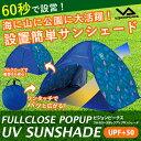 ビジョンピークス VISIONPEAKSアウトドア ビーチテントフルクローズ ポップアップ UV サンシェードVP160104F03海水浴 砂浜 小型テント ビーチ