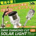 ビジョンピークス VISIONPEAKSアウトドア アクセサリー2WAYダイヤモンドカットソーラーライトVP160909F01ペグ LEDペグ テントライト