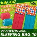 ビジョンピークス VISIONPEAKS封筒型シュラフ封筒型VPコットンシュラフ10VP161001F02テント ふとんアウトドア キャンプ 寝袋 布団