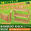 ビジョンピークス(VISIONPEAKS) アウトドア ファニチャー バンブーラック3段ワイド VP160402F03木製ラック ウッドラック