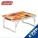【エントリーで5倍 8/10~8/11まで】 コールマン アウトドアテーブル 小型テーブル ナチュラルモザイクミニテーブルプラス 2000026756 Coleman