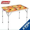 コールマン アウトドアテーブル 大型テーブル ナチュラルモザイクリビングテーブル...