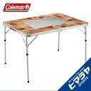 コールマン(Coleman)アウトドア 大型テーブルナチュラルモザイクTM BBQテーブル/110プラス2000026760【C16SS】