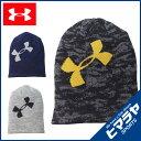 アンダーアーマー ( UNDER ARMOUR ) 野球 ニット帽 ( メンズ ) UA ベースボールビーニーIII ABB3598 【16UAFW】 【16UACL】防寒