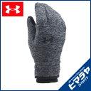 アンダーアーマー ( UNDER ARMOUR ) 手袋 ( メンズ ) ELEMENTSグローブAAL4112【16UAFW】防寒