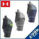 アンダーアーマー ( UNDER ARMOUR ) 手袋 ( ジュニア ) UAユースCORE LINER GLOVE AAL3894 【16UACL】防寒
