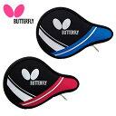 バタフライ Butterfly卓球ラケットケーストレスナル・フルケース62610