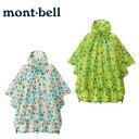 モンベル mont bell ポンチョ ジュニア プリント トレッキング レインポンチョ 1128555