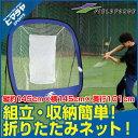フィールドフォース FIELDFORCE野球 練習器具折りたたみ式バッティングネット・モバイルFBN-1414