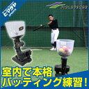 フィールドフォース FIELDFORCE野球 練習器具インドア・バッティングマシンFPM-102