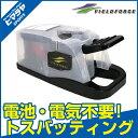 フィールドフォース FIELDFORCE野球 練習器具ステップ&ヒット トスマシンFBT-311
