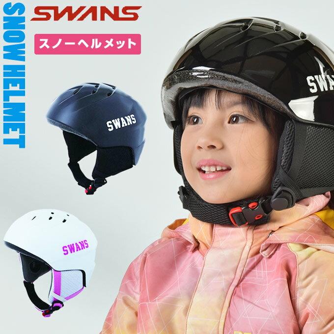 スワンズ ジュニアヘルメット H-41