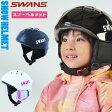 【D10倍 P7倍 G5倍 12/8 1:59まで】スワンズ ( SWANS ) スキー・スノーボード ジュニアヘルメット H-41
