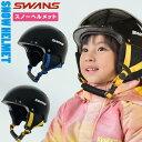 スワンズ ( SWANS ) スキー・スノーボード ( ジュニア ) スノーヘルメット H-46R