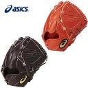 【4時間限定 4/23 20:00〜23:59 エントリーでポイント10倍】 アシックス asics野球 硬式グラブ 硬式グローブ メンズゴールドステージ SPEED AXEL スピードアクセル 投手用BGHFSP