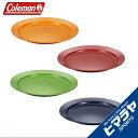 コールマン 食器 皿 4枚セット ノルディックカラープレート...