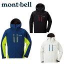 【D10倍 P7倍 G5倍 12/8 1:59まで】モンベル ( mont bell ) トレッキング ジャケット パウダーシェッド パーカ Men's メンズ...