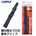 ダイヤ ( DAIYA ) ゴルフ 練習器ダイヤラッピンググリップ TR-458