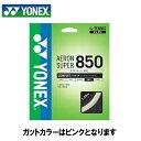 ヨネックス YONEX硬式テニスガット ハイポリマーナイロンATG850-026テニスストリング ガット