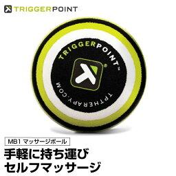 トリガーポイント TRIGGERPOINTセルフマッサージ ボディケアヨガ トレーニング フィットネス ストレッチMB1 マッサージボール04420 健康器具 コンパクト