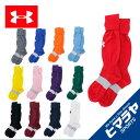 アンダーアーマー UNDER ARMOUR サッカーサクセサリー 靴下 ジュニア UAユースサッカーソリッドソックス2SSC9093