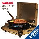 イワタニ Iwataniバーナーアウトドア コンロカセットフー マーベラスIICB-MVS-2カセットコンロアウトドア ストーブ キャンプ BBQ バーベキュー