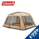 コールマン テント 大型テント タフスクリーンタープ/400 2000031577 coleman