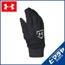 アンダーアーマー 野球 手袋 ジュニア ベースボールコアライナー ベースボール グローブ 両手用 BOYS 1303053 UNDERARMOUR