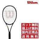 ウィルソン 硬式テニスラケット ブレード ブラック エディシ...