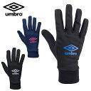 umbro - アンブロ UMBRO 手袋 メンズ レディース グローブ フィールドプレイヤーグローブ UUAMJD52