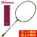 薫風 Kumpoo バドミントンラケット メンズ レディース パワーショットナノ9U KR-9U