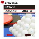 カルフレックス卓球ボール プラスチックボール 120球 練習球 CTB-120 CALFLEX