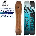 ジョーンズ JONES スノーボード 板 メンズ フラッグシ...