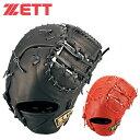 ゼット ZETT 野球 少年軟式グラブ 一塁手 ジュニア ゼロワンステージ BJFB71013