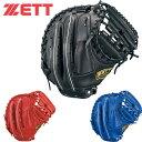 ゼット 野球 少年軟式グラブ 捕手用 ジュニア 少年軟式野球用キャッチャーミット ソフトステア BJCB74012 ZETT