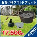 ユニフレーム UNIFLAME オーブンセット ダッチオーブン10インチSディープ+リフター+ケース+レザーグローブ 660973+661239JAN+VP160609E..