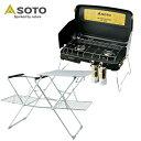 ソト(SOTO) ツーバーナー ハイパワー2バーナー フォールディングキッチンラック ST-525 + VP160404E01
