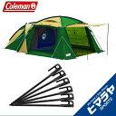 コールマン(Coleman) 大型テント ラウンドスクリーン2ルームハウス スチールソリッドペグ20cm(6本) 170T14150J + 2000017189