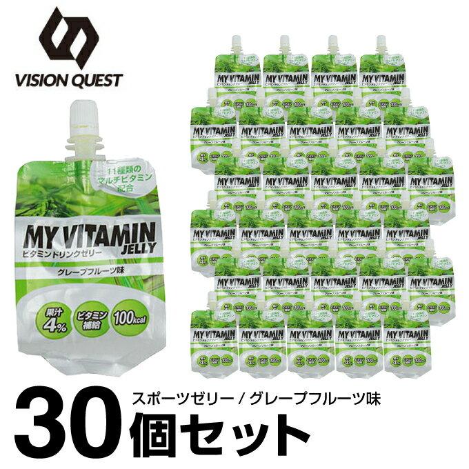 ビジョンクエスト(VISION QUEST) ウェルネス ゼリードリンク ビタミンゼリー グレープフルーツ味 1箱(30個入り) EGJ-GF
