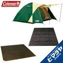 コールマン テントセット 大型テント BCクロスドーム/270 テントマット270 グランドシート 2000017132 VP1632007C VP1632012C coleman