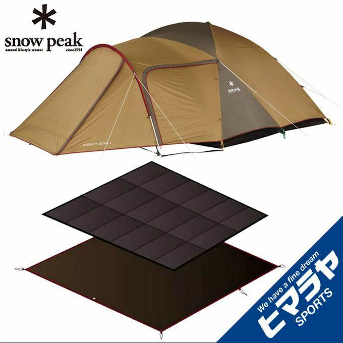 スノーピーク(snow peak) アウトドア 大型テント アメニティドームLアメニティドームLマットシートセット SDE-003R+SET-121