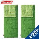 コールマン Coleman 封筒型シュラフ コージー/C10グリーン×2 【お買い得2点セット】
