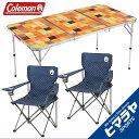 コールマン アウトドア ナチュラルリビングモザイクテーブル/140プラス 2000026750 +リゾートチェア 2000026736 ×2 3点セット
