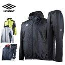 アンブロ UMBROトレーニングウェア 上下セット メンズWBKジャケット 裏メッシュ起毛 +WBKパンツ 裏メッシュ起毛UCA4655+UCA4655P