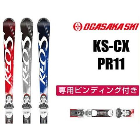 オガサカ OGASAKA メンズ レディース スキー板セット 金具付 KS-CX + PR11 【WAX】 【取付無料】