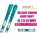 【店頭受取でポイント5倍 8/10 0:00〜8/16 23:59】 エラン ELAN レディース スキー板セット 金具付 DELIGHT CHSRM LIGHT SHIFT EL7.5LS 【WAX】 【取付無料】