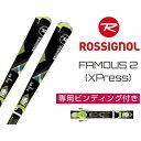 ロシニョール ROSSIGNOL レディース スキー板セット 金具付 FAMOUS 2 + XPRESS W10 フェイマス + エクスプレス 【WAX】 【取付無料】