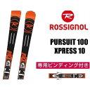 ロシニョール ROSSIGNOL メンズ レディース スキー板セット 金具付 PURSUIT 100...