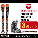 【店頭受取対応商品】【5,400円以上ご購入で送料無料】【国内正規品】【17-18 2018 モデル】ロシニョール ROSSIGNOL スキー板 メンズ レディース スキー3点セット PURSUIT 100 +XPRESS 10+ALIAS 80 パーシュート + エクスプレス+エイリアス 【取付無料】